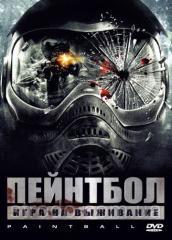 DVD-диск Пейнтбол (США, Испания, 2010)