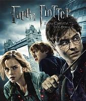 DVD-диск Гарри Поттер: дары смерти (часть 1)
