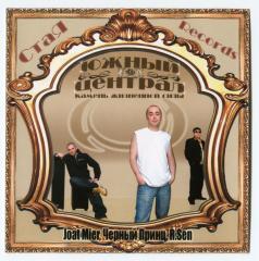 CD-Диск. Южный Централ – Камень Жизненной Силы