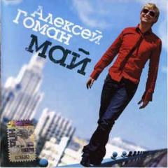CD диск. Алексей Гоман - Май