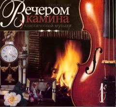 CD-диск Сборник Вечером у камина. Коллекция