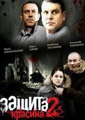 DVD-диск. Защита Красина 2 (Ю.Архангельский)