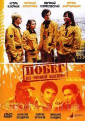 DVD-диск Побег из «Новой жизни» (И.Ключник)