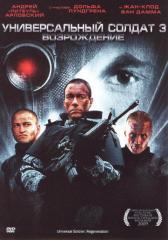 DVD-диск Универсальный солдат 3: возрождение