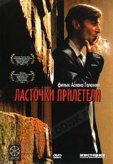 DVD-диск Ласточки прилетели (И.Хугаев) (Россия,