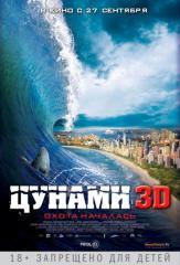 DVD-диск. Цунами 3D (К.Сэмюэл) (Австралия,