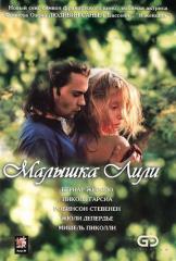 DVD-диск Малышка Лили (Р.Стевенен) (Канада,