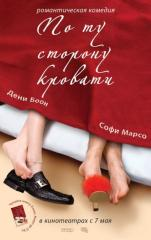 DVD-фильм По ту сторону кровати (С.Марсо)