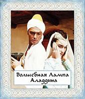 DVD-диск Волшебная лампа Аладина (Б.Быстров)