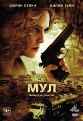 DVD-диск Мул (Ш.Стоун) (США, 2012)