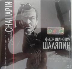 МР3 диск Федор Иванович Шаляпин - Полное собрание