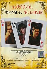 DVD-диск Король, дама, валет (И.Ливанов) (Россия,