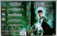 DVD-диск Гарри Поттер. Годы 1-5 (Д.Рэдклифф) (США,