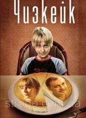 DVD-диск Чизкейк (О.Ломоносова) (Россия, 2008)