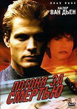 DVD-диск Погоня за смертью (К.Ван Дьен) (США,