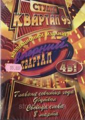 DVD-диск Вечерний квартал. Выпуск 7 (4в1) Главные