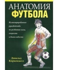 Книга Анатомия футбола. Автор - Сергей Борич,