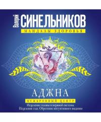 Книга Аджна. Межбровный центр. Автор - Валерий