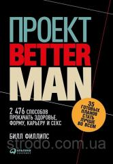 Книга Проект «Better Man». Автор - Билл Филлипс