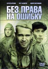 DVD-диск. Без права на ошибку (П.Фёдоров) (Россия,