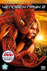 DVD-диск Человек - паук 2 (Т.Магуайр) (США, 2004)