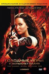 DVD-диск Голодные игры: и вспыхнет пламя.