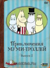 DVD-мультфильм Приключения муми-троллей. Выпуск 2.