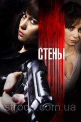 DVD-диск Стены (О.Куриленко) (2009)