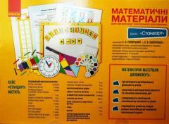 НУШ Математичні матеріали 1 кл. Кейс Стандарт