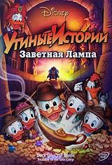 DVD-мультфильм Утиные Истории: Заветная Лампа