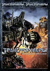 DVD-диск Трансформеры/Трансформеры: Месть падших