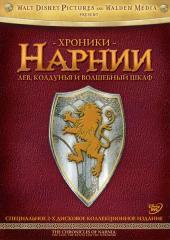 DVD-диск Хроники Нарнии: Лев, колдунья и волшебный