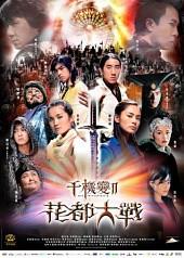 DVD-диск Хроники Хуаду: лезвие розы (Гонконг,