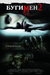 DVD-диск Бугимен 2 (Т.Белл) (США, 2007)