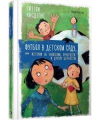 Книга Футбол в детском саду. Автор - Касдепке