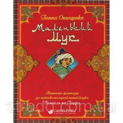 Книга Маленький Мук. Автор - Ганна Онищенко