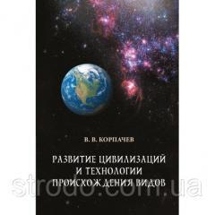 Книга Развитие цивилизаций и технологии