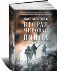 Книга Вторая мировая война. Ад на земле. Автор -
