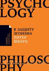 Книга В защиту эгоизма. Автор - Питер Шварц
