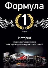 Книга Формула-1. История главной автогонки мира и