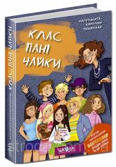 Книга Клас пані Чайки. Автор - Малґожата-Кароліна