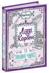 Книга Ліззі Карбон та любовні чудасії. Автор -