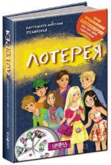 Книга Лотерея. Автор - Малґожата-Кароліна