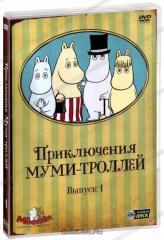 DVD-мультфильм Приключения муми-троллей. Выпуск 1.