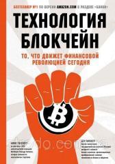 Книга Технология блокчейн. То, что движет