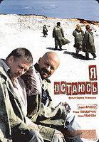 DVD-диск Я остаюсь (А.Краско) (Россия, 2007)