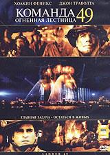 DVD-диск Команда 49: Огненная лестница (Х.Феникс)