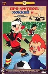 DVD-диск Про футбол, хоккей и... Сборник