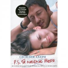 Книга P.S. Я люблю тебя. Автор - Сесилия Ахерн