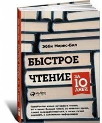 Книга Быстрое чтение за 10 дней. Автор - Эбби